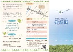 熊本市障がい者福祉センター希望荘 リーフレット ダウンロード